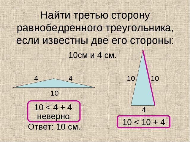 Найти третью сторону равнобедренного треугольника, если известны две его сто...