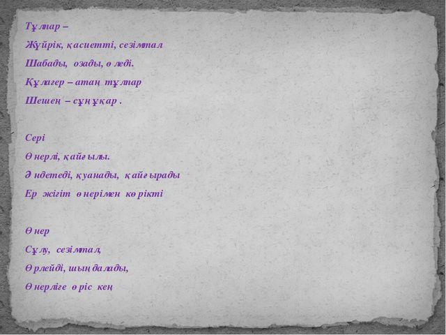 Тұлпар – Жүйрік, қасиетті, сезімтал Шабады, озады, өледі. Құлагер – атаң тұлп...