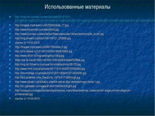 Использованные материалы http://miry-mir.com/wp-content/uploads/2012/10/%D0%B