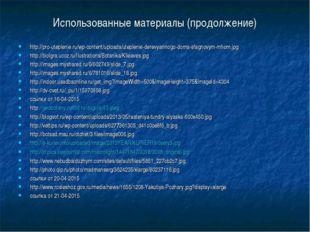 Использованные материалы (продолжение) http://pro-uteplenie.ru/wp-content/upl