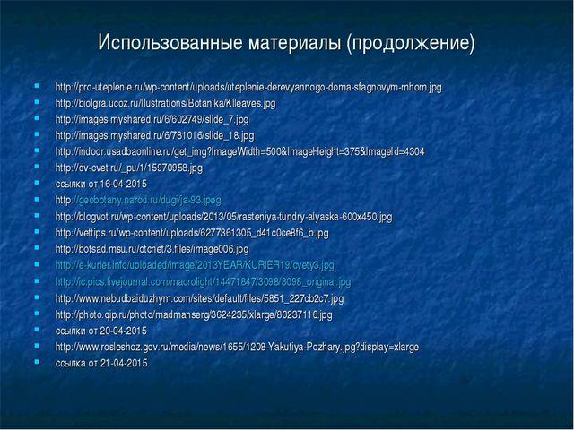 Использованные материалы (продолжение) http://pro-uteplenie.ru/wp-content/upl...