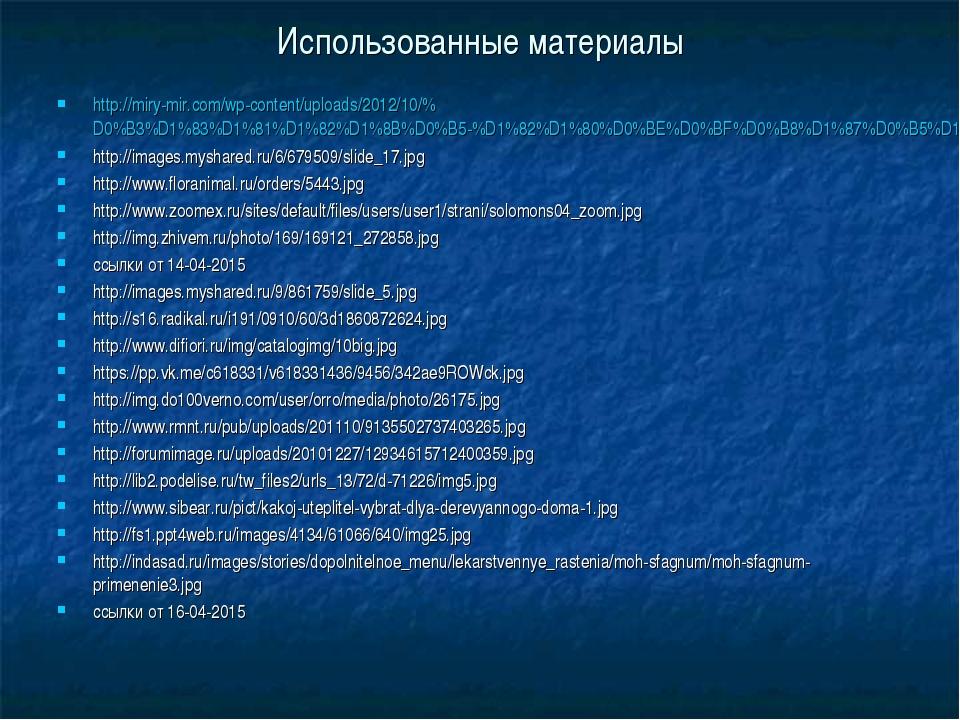 Использованные материалы http://miry-mir.com/wp-content/uploads/2012/10/%D0%B...