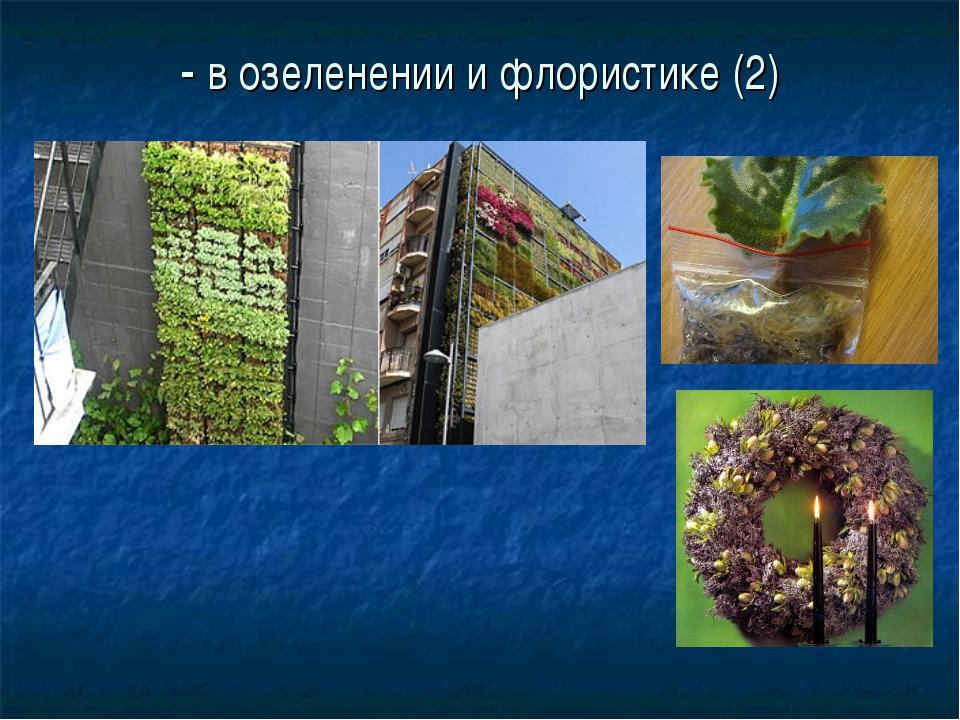 - в озеленении и флористике (2)