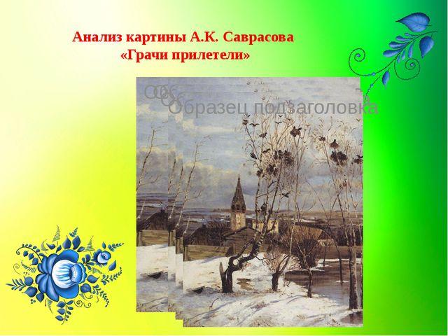 Анализ картины А.К. Саврасова «Грачи прилетели»