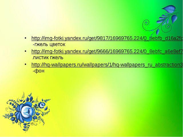 http://img-fotki.yandex.ru/get/9817/16969765.224/0_8ebfb_d16a2fc4_orig.png -...