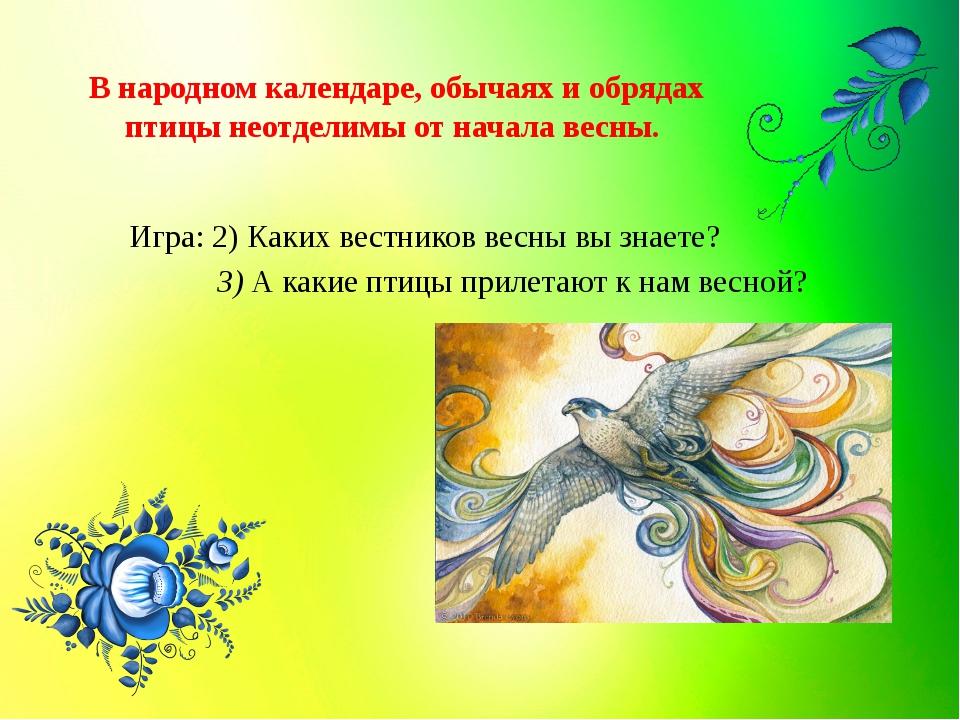 В народном календаре, обычаях и обрядах птицы неотделимы от начала весны. Игр...