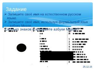 Запишите своё имя на естественном русском языке. Запишите своё имя, использу