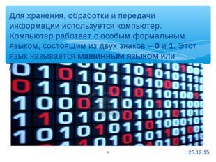 Для хранения, обработки и передачи информации используется компьютер. Компьют