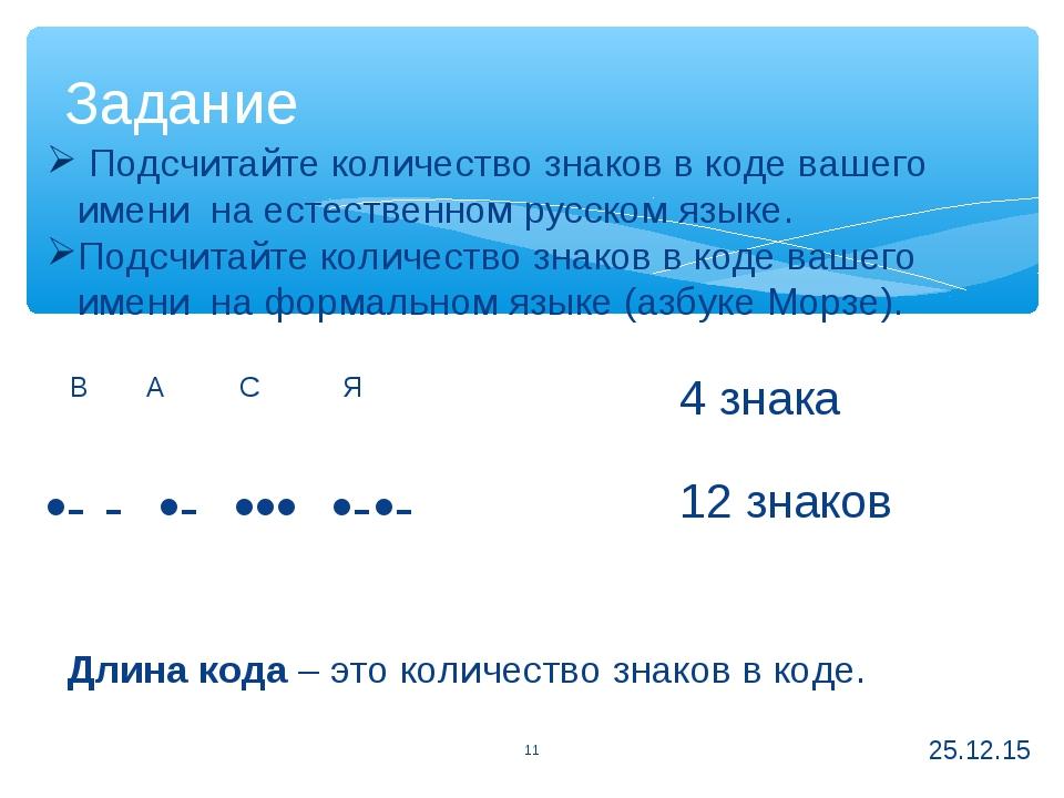 Подсчитайте количество знаков в коде вашего имени на естественном русском яз...