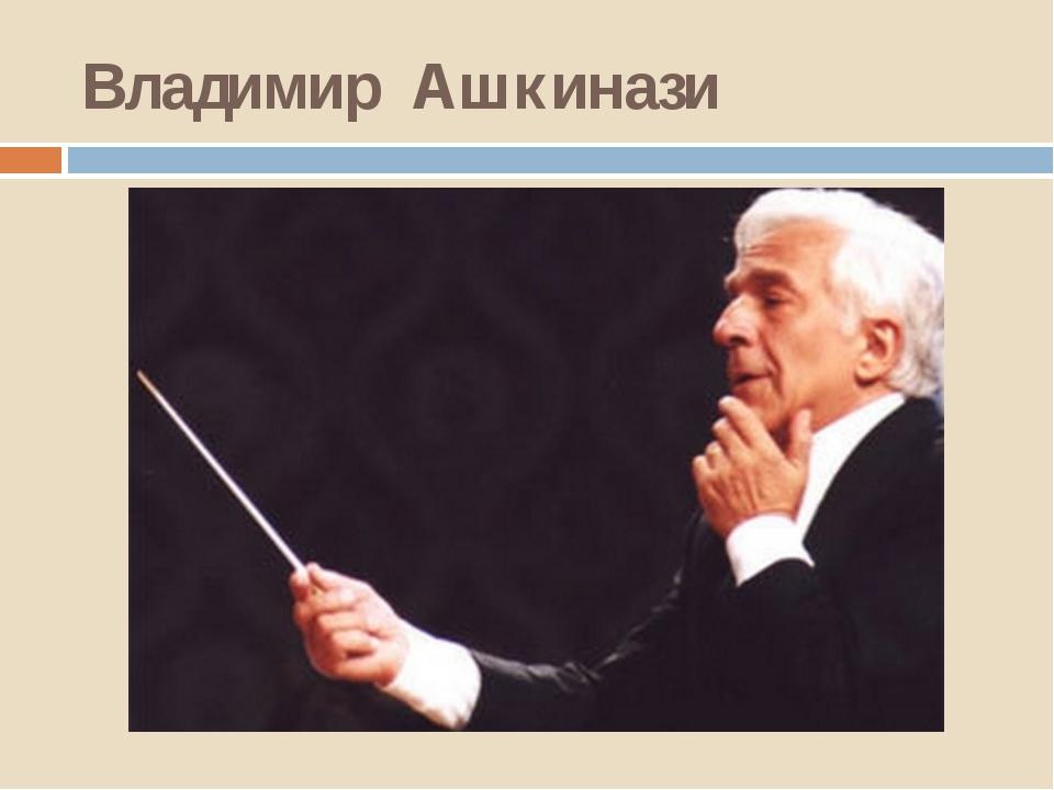 Владимир Ашкинази