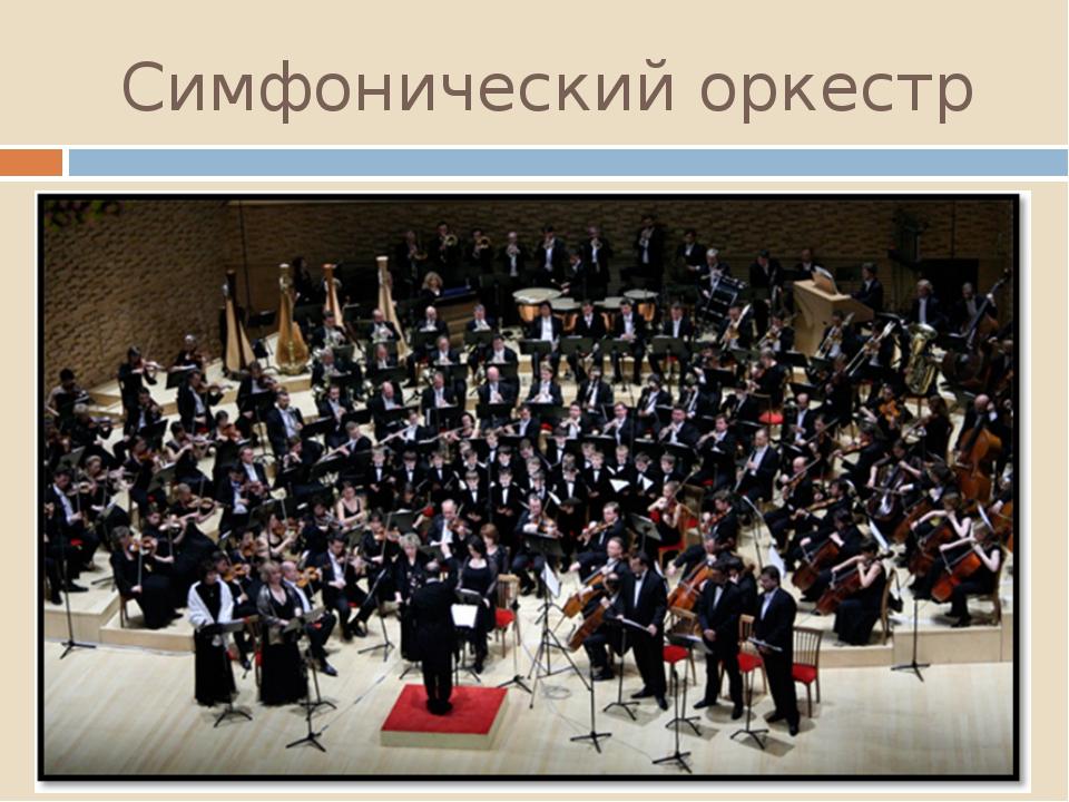 Симфонический оркестр