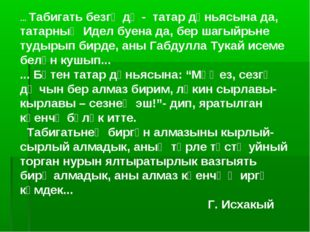 ... Табигать безгә дә - татар дөньясына да, татарның Идел буена да, бер шагый