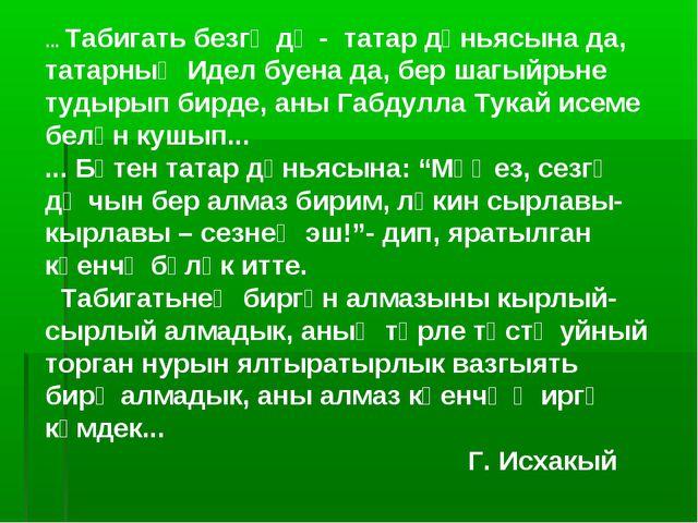 ... Табигать безгә дә - татар дөньясына да, татарның Идел буена да, бер шагый...