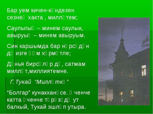 Бар уем кичен-көндезен сезнең хакта , милләтем; Саулыгың – минем саулык, авыр...