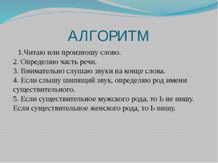 АЛГОРИТМ 1.Читаю или произношу слово. 2. Определяю часть речи. 3. Внимательно