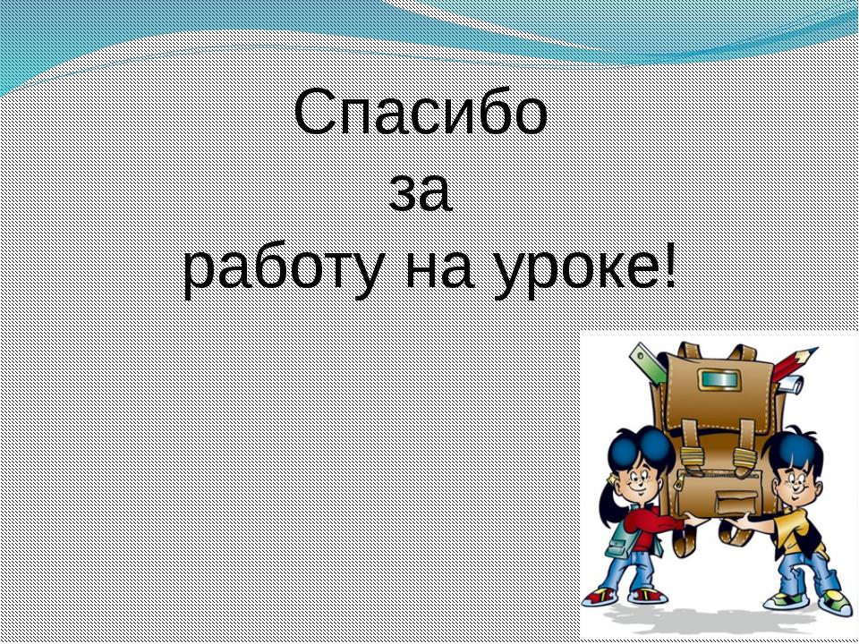 Спасибо за работу на уроке!