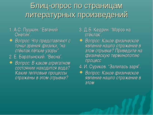 """Блиц-опрос по страницам литературных произведений 1. А.С. Пушкин. """"Евгений Он..."""