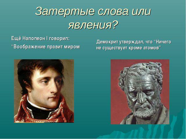 """Затертые слова или явления? Ещё Наполеон I говорил: """"Воображение правит миром..."""