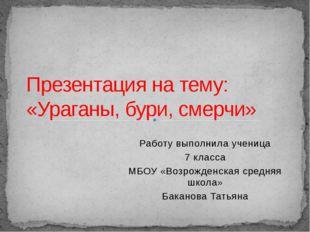 Работу выполнила ученица 7 класса МБОУ «Возрожденская средняя школа» Баканова