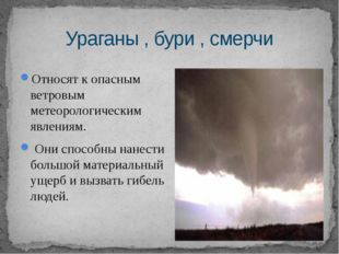 Относят к опасным ветровым метеорологическим явлениям. Они способны нанести б