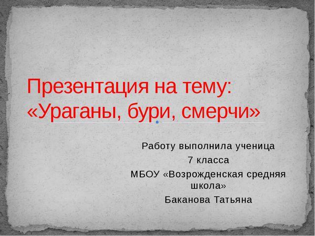 Работу выполнила ученица 7 класса МБОУ «Возрожденская средняя школа» Баканова...