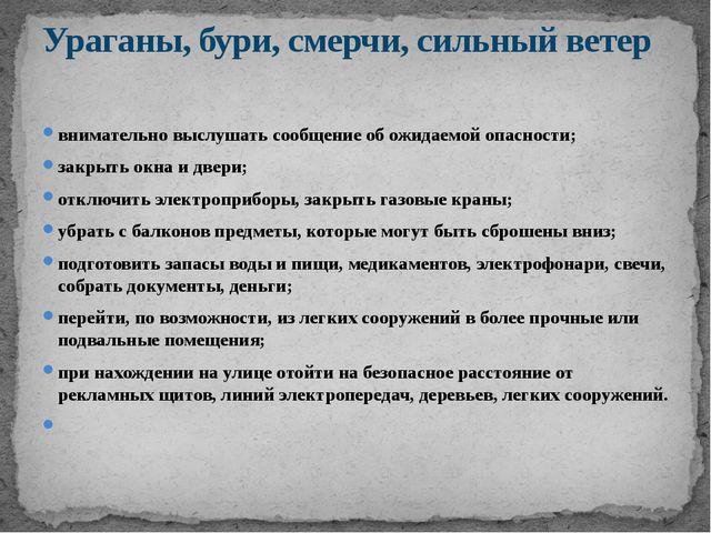 внимательно выслушать сообщение об ожидаемой опасности; закрыть окна и двери;...