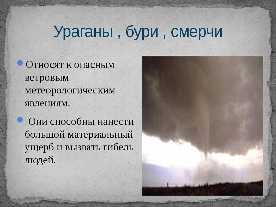 Относят к опасным ветровым метеорологическим явлениям. Они способны нанести б...
