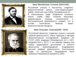 Иван Михайлович Сеченов (1829-1905) Российский ученый и мыслитель, создатель
