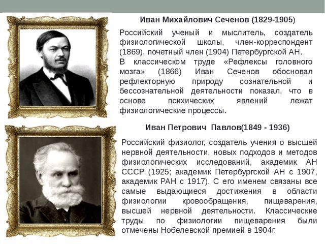 Иван Михайлович Сеченов (1829-1905) Российский ученый и мыслитель, создатель...