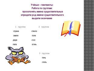 Учёные – лингвисты: Работа по группам: просклонять имена существительные опре