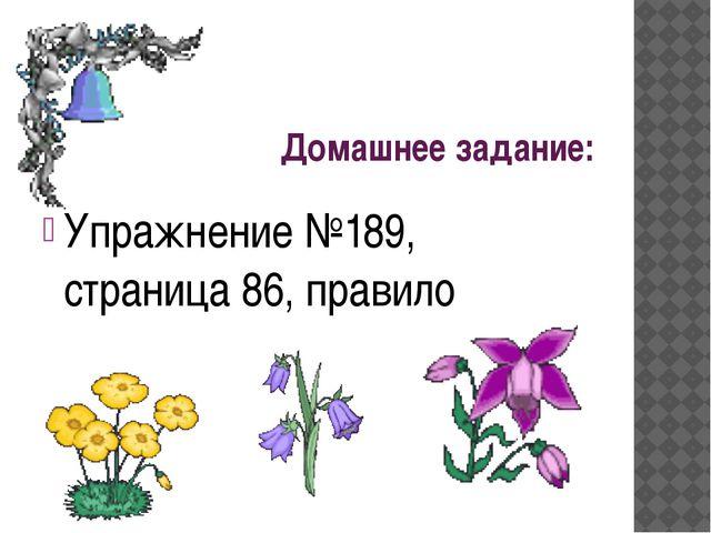 Домашнее задание: Упражнение №189, страница 86, правило