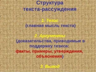 Структура текста-рассуждения 1. Тезис (главная мысль текста) 2. Аргументы (д