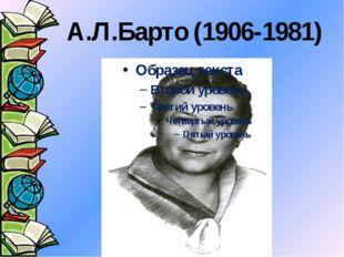 А.Л.Барто (1906-1981)