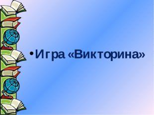 Игра «Викторина»