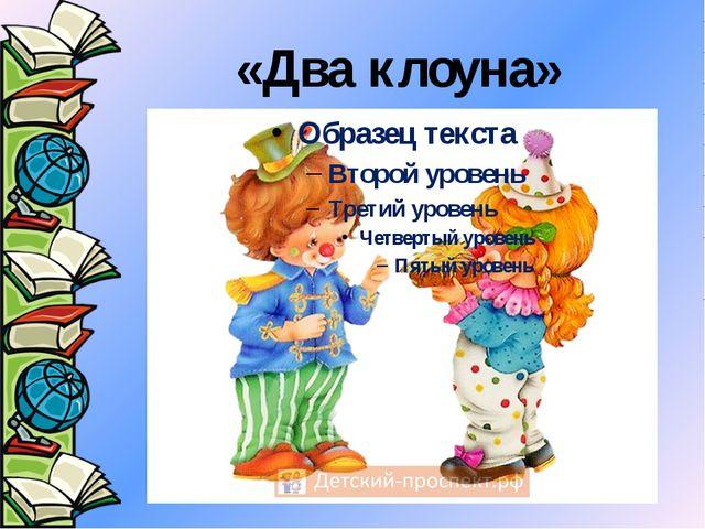 «Два клоуна»