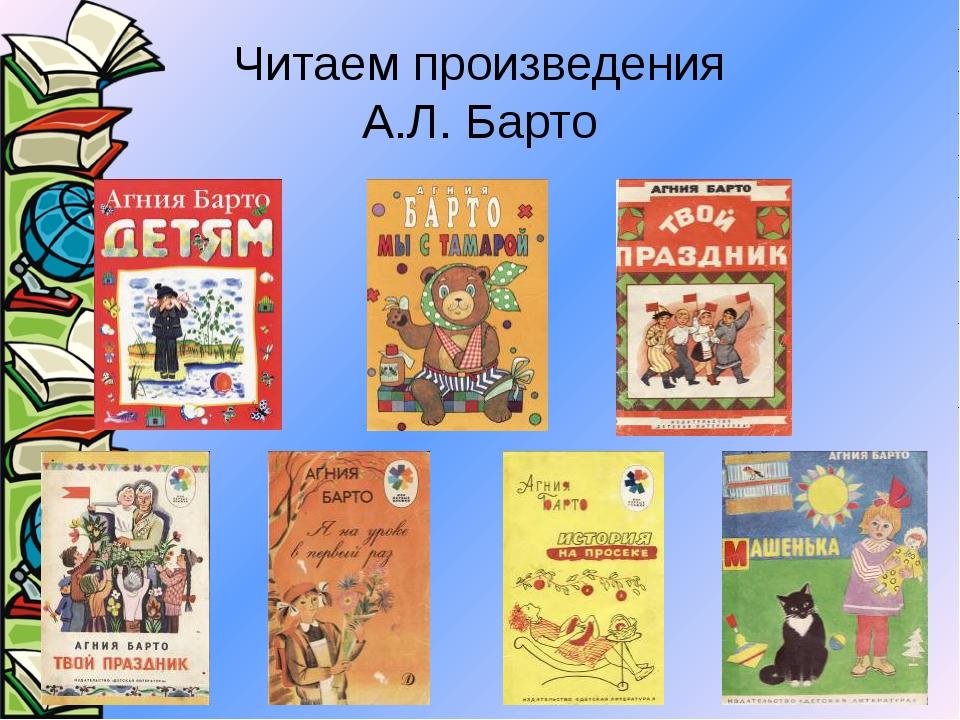 Читаем произведения А.Л. Барто