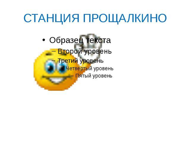 СТАНЦИЯ ПРОЩАЛКИНО