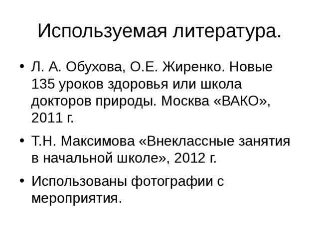 Используемая литература. Л. А. Обухова, О.Е. Жиренко. Новые 135 уроков здоров...