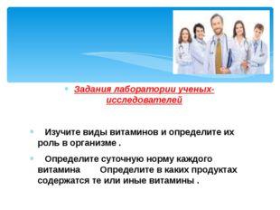 Задания лаборатории ученых-исследователей Изучите виды витаминов и определите
