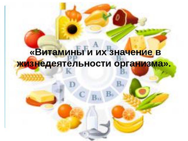 «Витамины и их значение в жизнедеятельности организма».