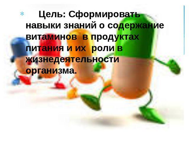 Цель: Сформировать навыки знаний о содержание витаминов в продуктах питания...