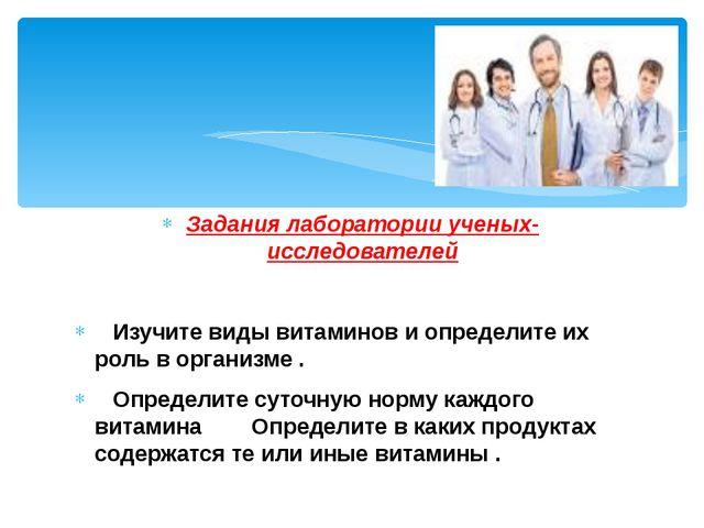 Задания лаборатории ученых-исследователей Изучите виды витаминов и определите...