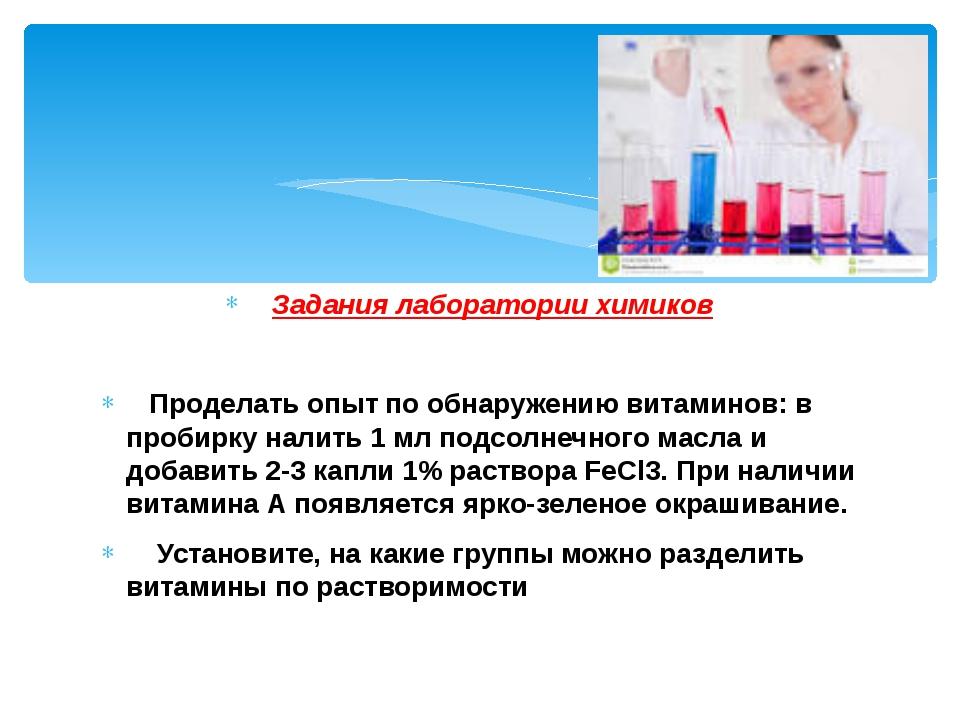 Задания лаборатории химиков Проделать опыт по обнаружению витаминов: в пробир...