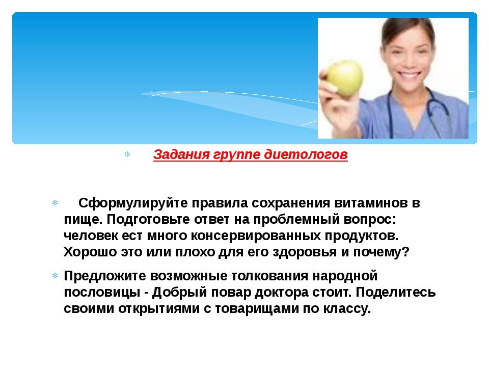 Задания группе диетологов Сформулируйте правила сохранения витаминов в пище....