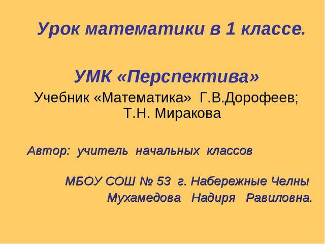 Урок математики в 1 классе. УМК «Перспектива» Учебник «Математика» Г.В.Дороф...