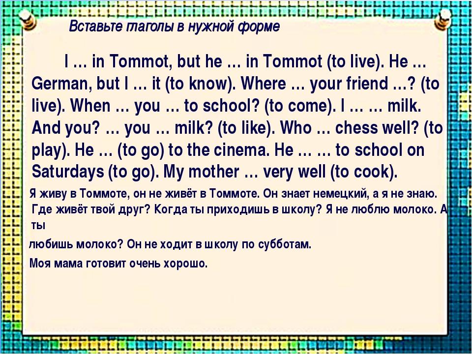 Вставьте глаголы в нужной форме I … in Tommot, but he … in Tommot (to live)....