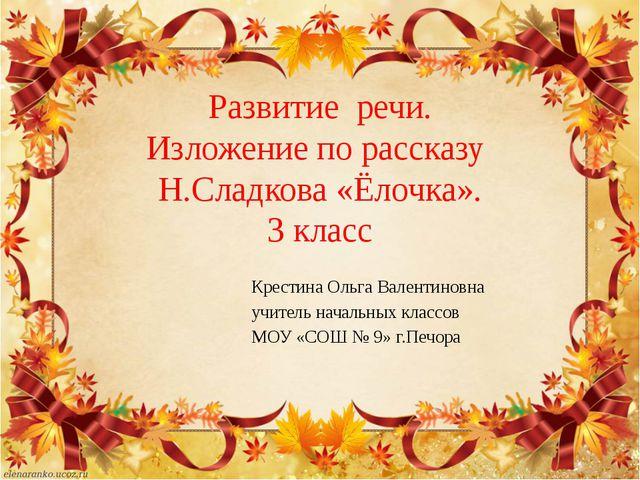 Развитие речи. Изложение по рассказу Н.Сладкова «Ёлочка». 3 класс Крестина Ол...