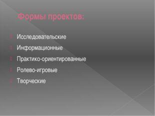 Формы проектов: Исследовательские Информационные Практико-ориентированные Рол