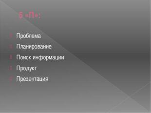 5 «П»: Проблема Планирование Поиск информации Продукт Презентация