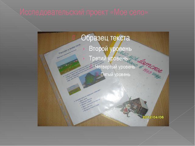 Исследовательский проект «Мое село»